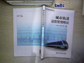 城市轨道运营管理概论