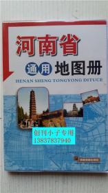 河南省通用地图册 成都地图出版社编著9787805446349