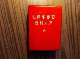 毛泽东思想胜利万岁(1本装,里面有多个内容,有林合影,不少页,品不错)           (袖珍本) 《109》