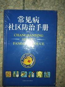正版图书常见病社区防治手册(修订本)9787807407591