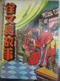 徐文长故事 80年版,包快递
