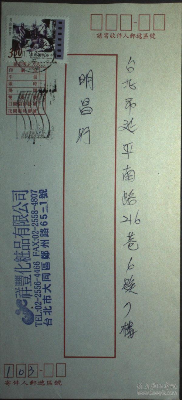 台湾邮政用品、信封、台北贴电影邮票实寄封一枚,电影名为青山碧血