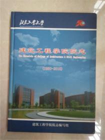 建筑工程学院院志1960 --2010