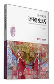 当代北京史话丛书:当代北京评剧史话