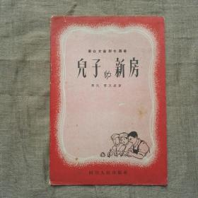 1958年·群众文艺创作丛书:儿子的新房(农民零五虚作品集)