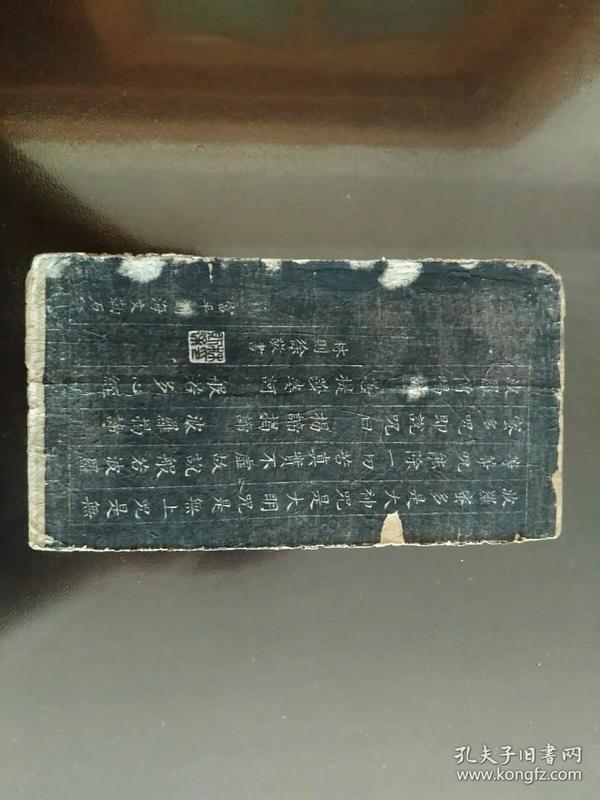 清朝大臣林则徐书写波罗蜜多经拓本
