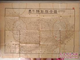 康德十一年(1944年)內蒙古翁牛特右旗全圖,85*60CM,內容完整無缺(包老)
