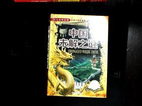 少儿必读金典:中国未解之谜