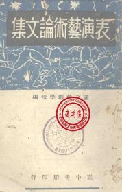 表演艺术论文集-1947年版-(复印本)-戏剧学校战时戏剧丛书