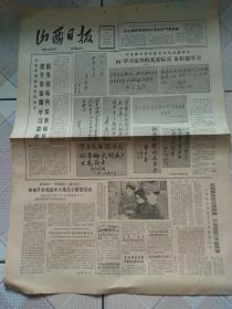 《山西日报》1983年7月28日