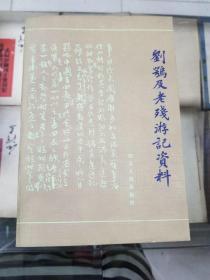 刘鹗及《老残游记》资料(85年初版  印量5370册 私藏 品佳)