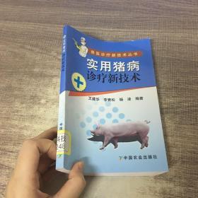 实用猪病诊疗新技术