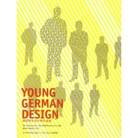 德国青年设计师作品集(英汉对照)