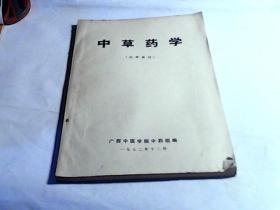 中草药学(试用教材)