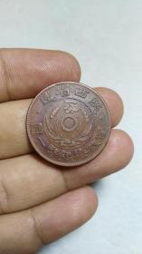 民国陕西省【每百枚换银币一元】一分 铜板