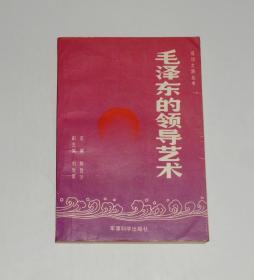 毛泽东的领导艺术 1990年