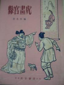 县官画虎  插图本 61年版,稀缺包快递