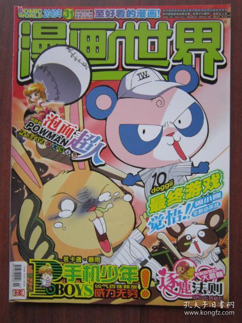 漫画世界2010年31期总第157期在线阅读母漫画罪图片