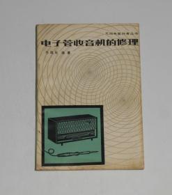 电子管收音机的修理 1985年