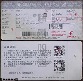 登机牌-中国东方航空 上海航空公司☆