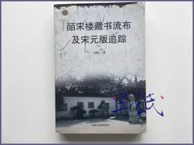 皕宋楼藏书流布及宋元版追踪  2009年初版