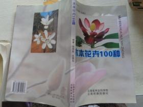 木本花卉100种 .