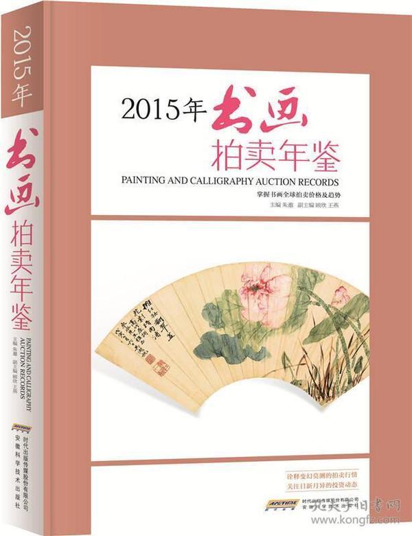 2015书画拍卖年鉴