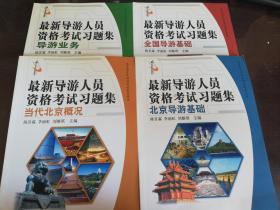 最新导游人员资格考试习题集:导游业务、北京导游基础、全国导游基础、当代北京概论 四册合售