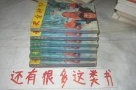 天蚕神功(1-6)全六册
