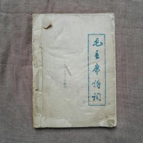 1967年·  毛主席诗词  油印本  蓝印本