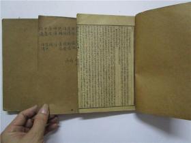 民国石印线装版《御纂医宗金鉴》存;卷18至卷29 卷45至卷58 卷59至卷74(三册合售)