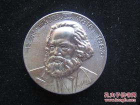 上海造币厂铸 1983年马克思逝世百年铜章,付原装盒!
