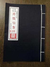 家传真本 丹散仙方 家传秘钞本 全彩大16开线装珍藏版