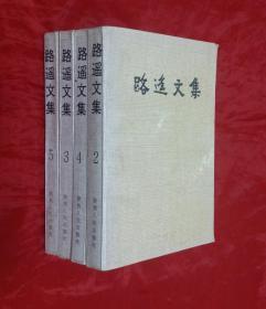 《路遥文集》【2 3 4 5】四本合售 好品!