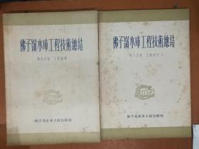 佛子岭水库工程技术总结:第八分册 工程技术、第九分册 工程图样(两册合售)