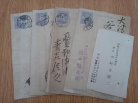 1912年(明治45年)日本公务往来实寄明信片四张合售,附名片一张
