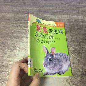 家兔常见病诊断图谱