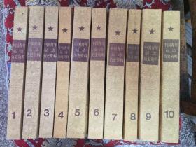 中国青年运动历史资料1-10全【 57年---60年]1981年12月重印】