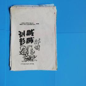 哈尔滨市工农兵红色美术造反队,美术工作室毛泽东思想宣传队编绘漫画.流贼彭贼外传1967年油印本