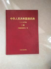 中华人民共和国兽药典 三部2005年版
