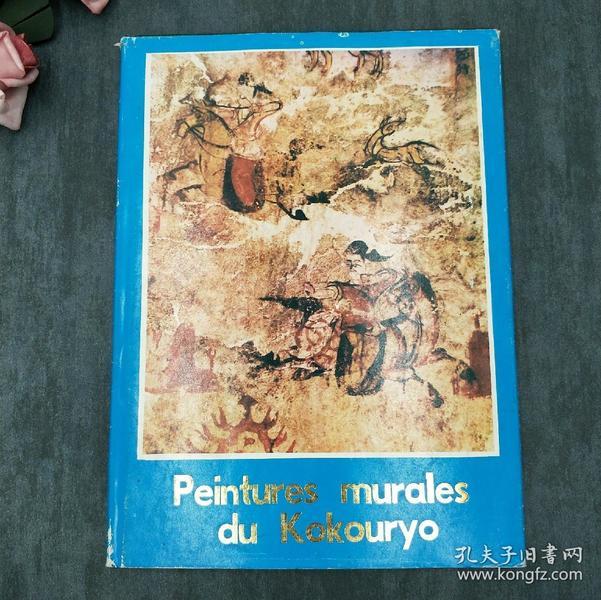 Peintures murales du Kokouryo
