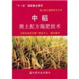 中稻测土配方施肥技术