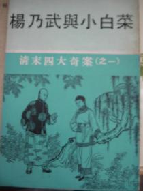 杨乃武与小白菜 70年代稀缺包快递