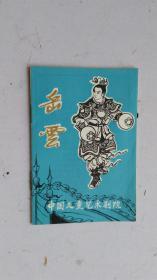 节目单   话剧连环画版戏单:岳云(1980年8月)  【附:儿童剧院留京暑假演出队人员单】