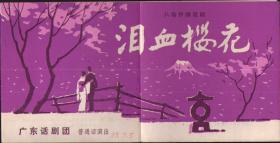 八场抒情话剧——泪雪樱花(节目单)