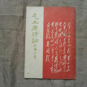 毛主席诗词手稿十首  内页全部红印,手稿影印与楷体排印对照 1967年一版