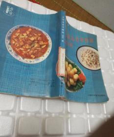 豆制品菜肴精制200味