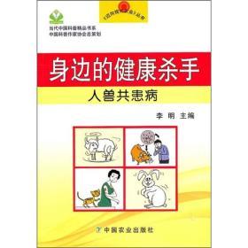 当代中国科普精品书系·迈向现代农业丛书:身边的健康杀手:人兽