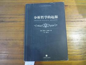 二十世纪西方哲学译丛:《分析哲学的起源》