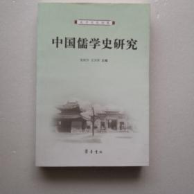 中国儒学史研究。